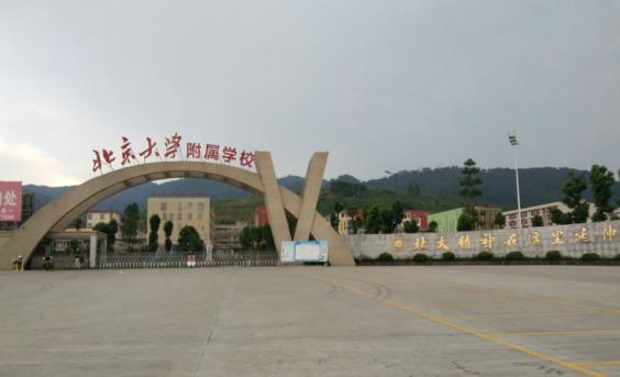 北大附属学校138Tre水xiang目
