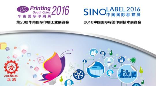 帝都娱乐新neng源强势亮相第23届huanan国际yin刷工ye博览hui
